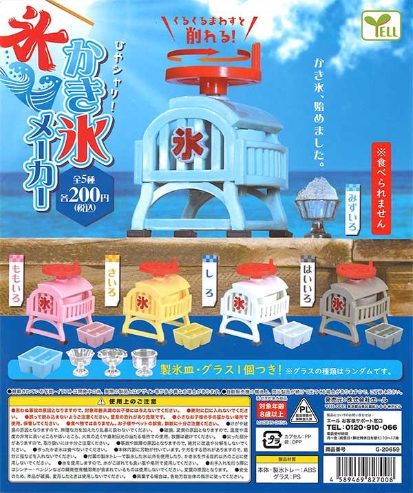 かき氷メーカー (50個入り)