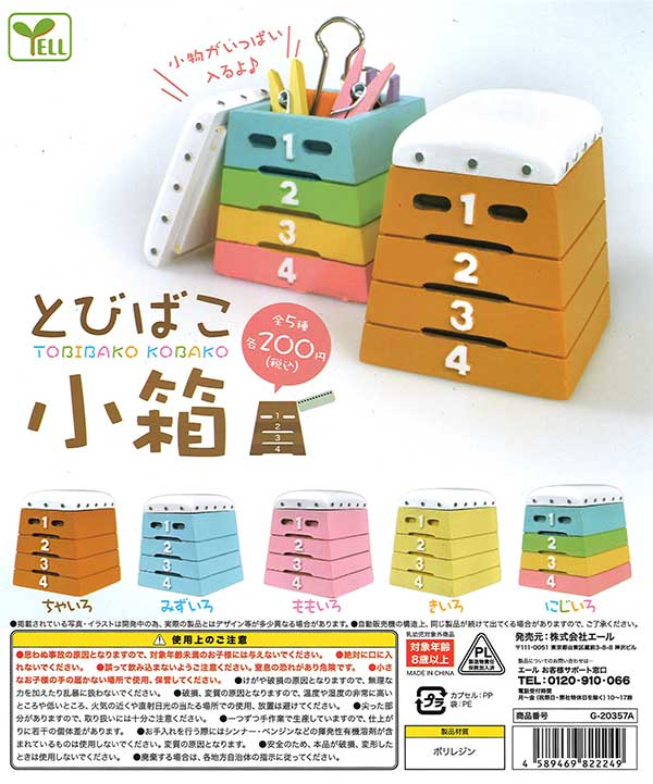《再販》とびばこ小箱 (50個入り)