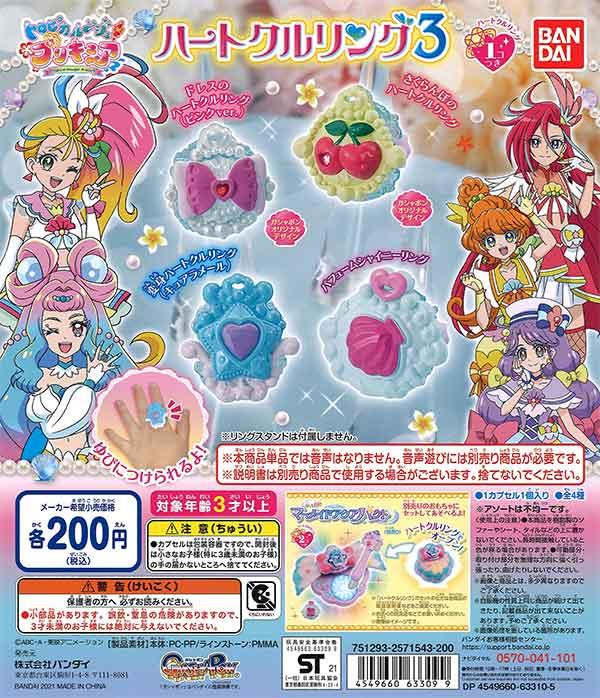 トロピカル〜ジュ!プリキュア ハートクルリング3 (50個入り)