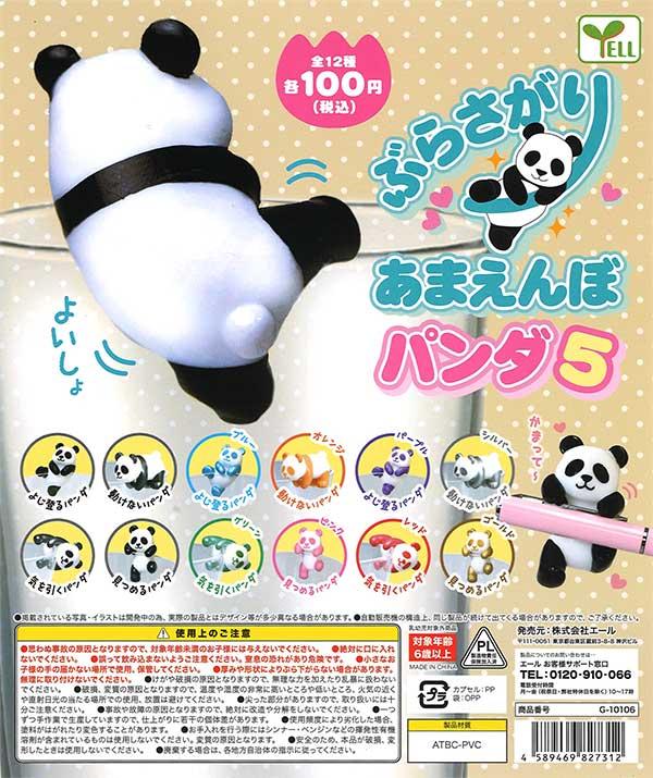 ぶらさがりあまえんぼパンダ5 (100個入り)