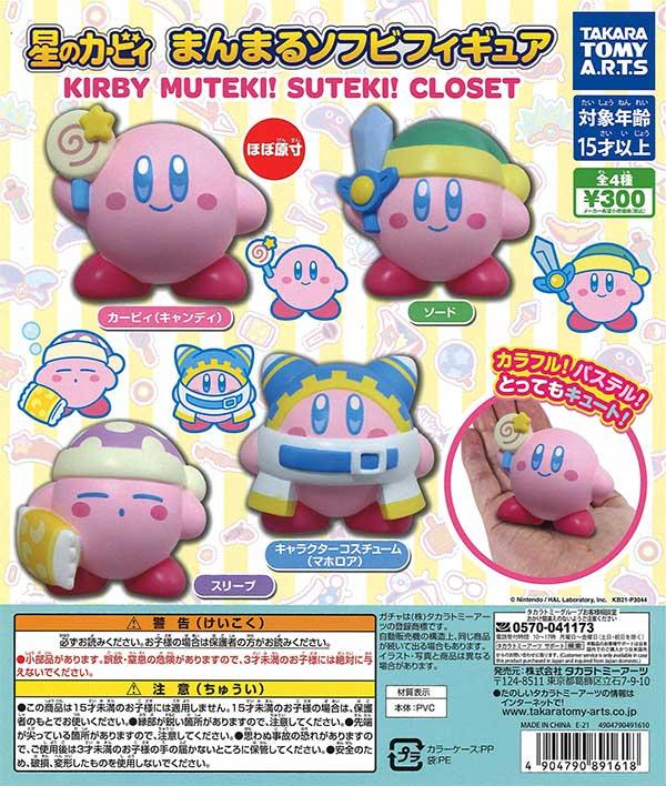 星のカービィ まんまるソフビフィギュア KIRBY MUTEKI!SUTEKI!CLOSET (40個入り)