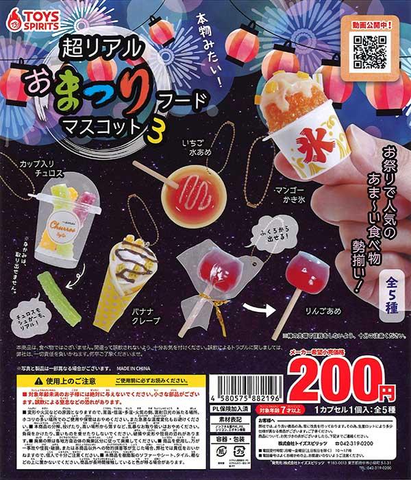 超リアル!お祭りフードマスコット3 (50個入り)