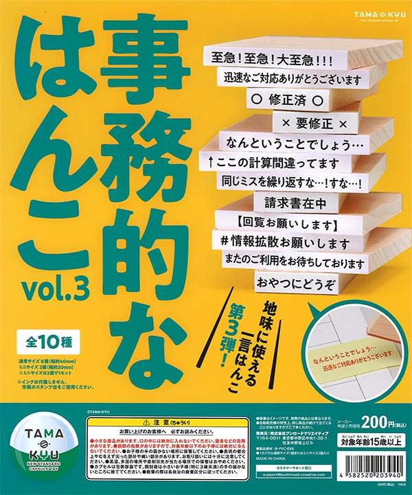 TAMA-KYU 事務的なはんこ vol.3 (50個入り)
