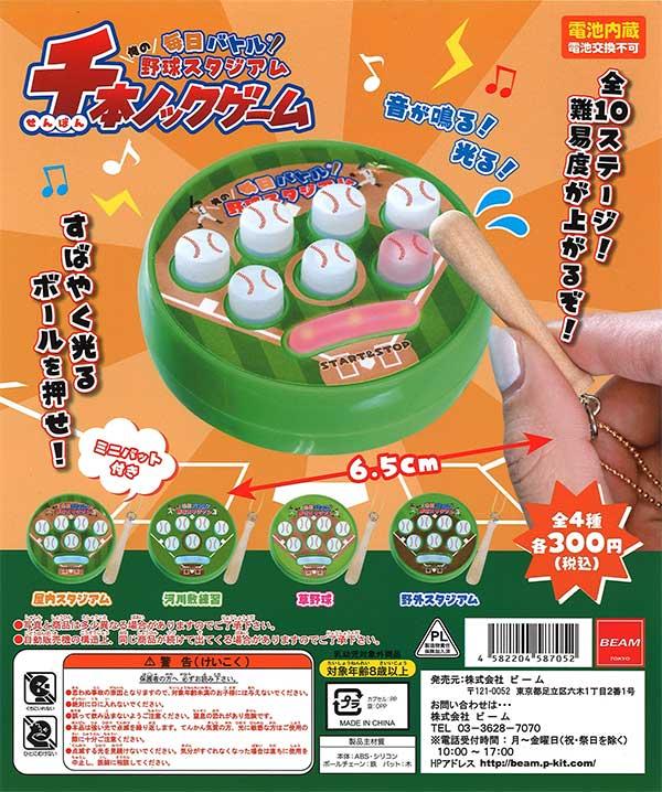 毎日バトル 俺の野球スタジアム 千本ノックゲーム (40個入り)