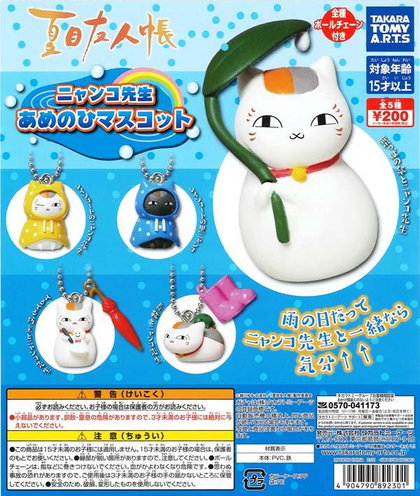 夏目友人帳 ニャンコ先生あめのひマスコット (50個入り)