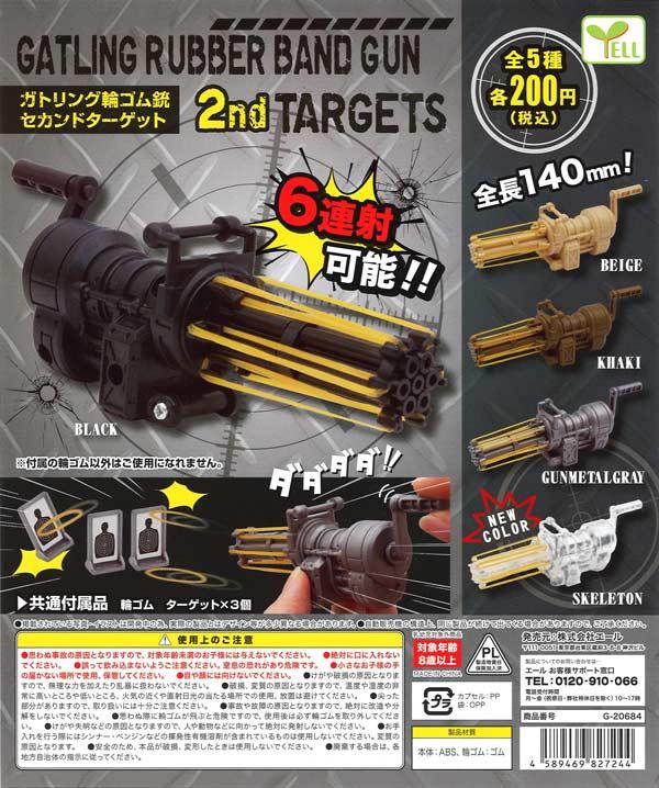 ガトリング輪ゴム銃セカンドターゲット (50個入り)