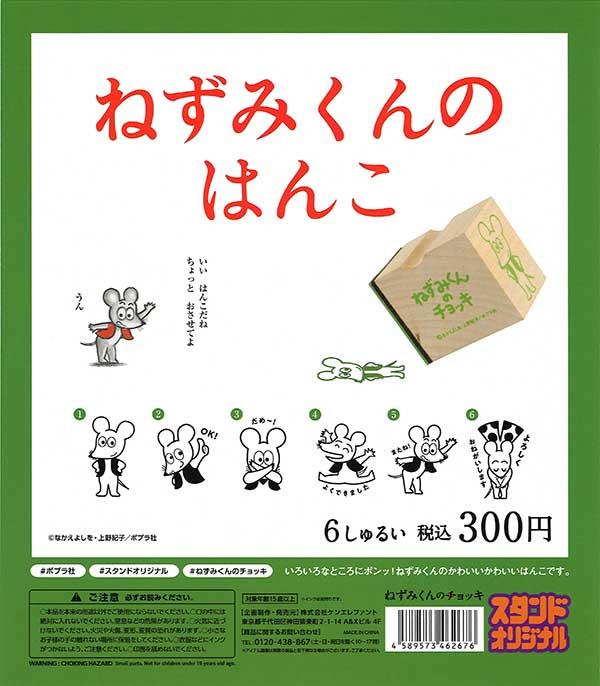 ねずみくんのはんこ (50個入り)