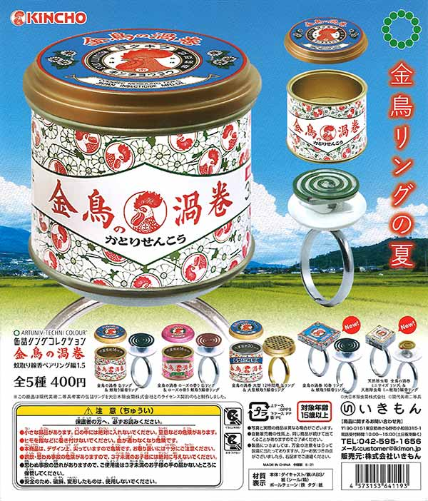 アートユニブテクニカラー 缶詰リングコレクション金鳥の渦巻 蚊取り線香ペアリング編1.5(30個入り)