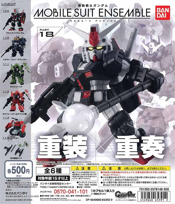 機動戦士ガンダム MOBILE SUIT ENSEMBLE 18 (20個入り)