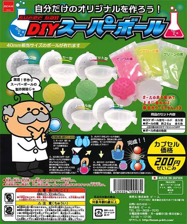 DIYスーパーボール (50個入り)