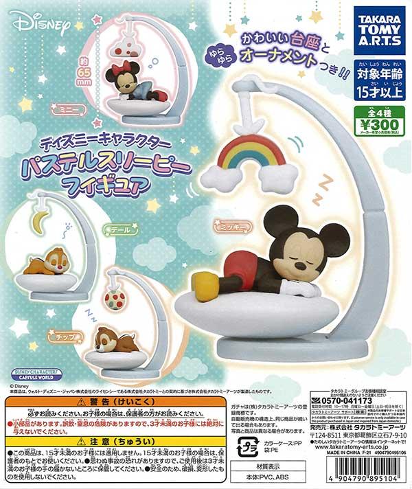 ディズニーキャラクター パステルスリーピーフィギュア (40個入り)
