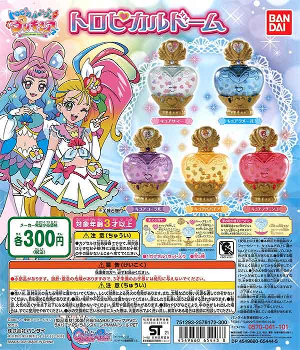 トロピカル〜ジュ!プリキュア トロピカルドーム (40個入り)