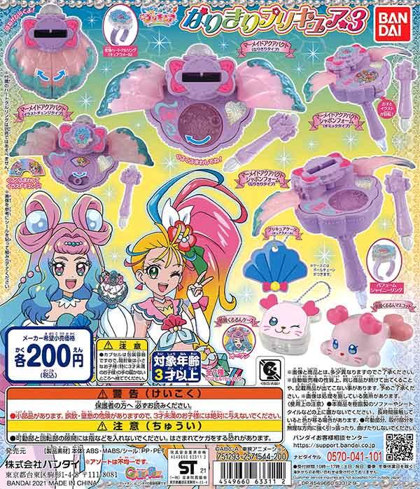 トロピカル〜ジュ!プリキュア なりきりプリキュア3 (50個入り)