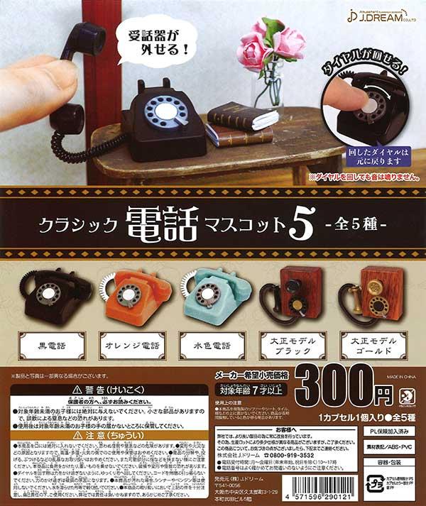 クラシック電話マスコット5 (40個入り)
