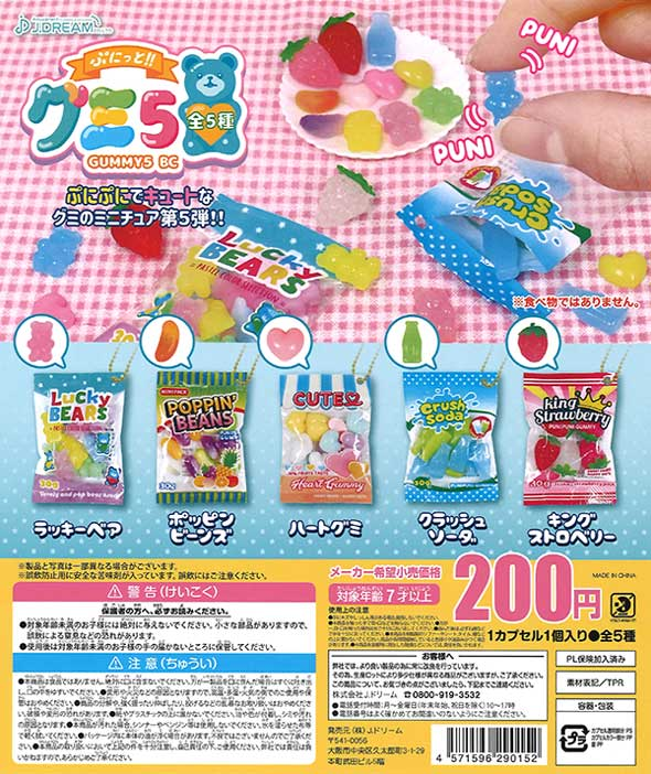 ぷにっとグミBC5 (50個入り)