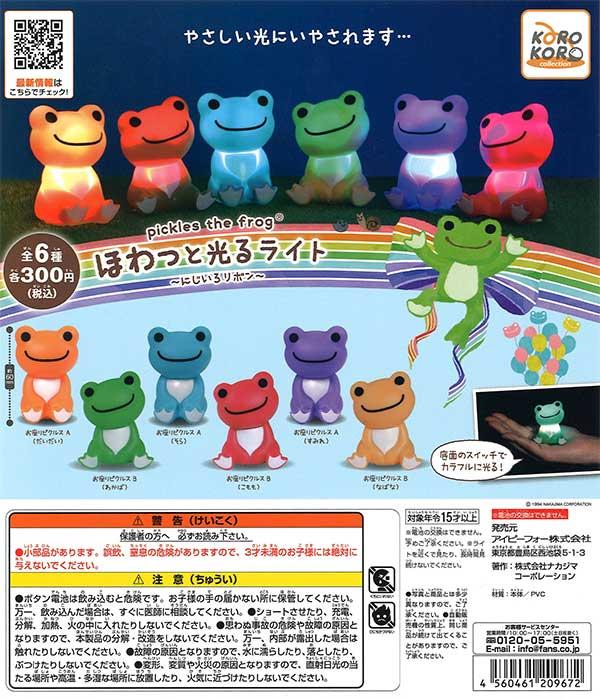pickles the frog(かえるのピクルス)ほわっと光るライト〜にじいろリボン〜 (40個入り)