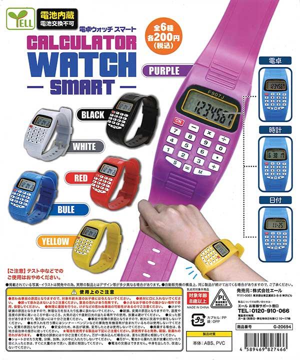 電卓ウォッチ スマート (50個入り)