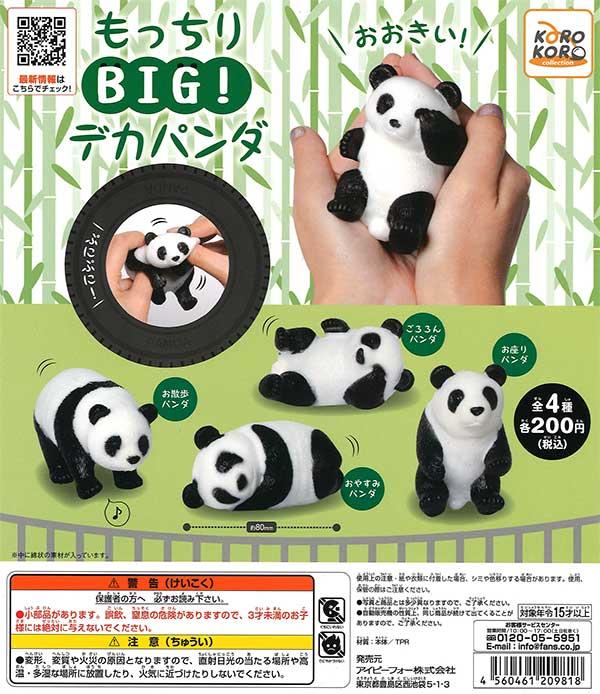 コロコロコレクション もっちりBIG!デカパンダ (50個入り)