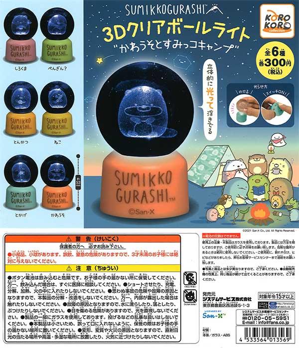 """すみっコぐらし 3Dクリアボールライト""""かわうそとすみっコキャンプ"""" (40個入り)"""