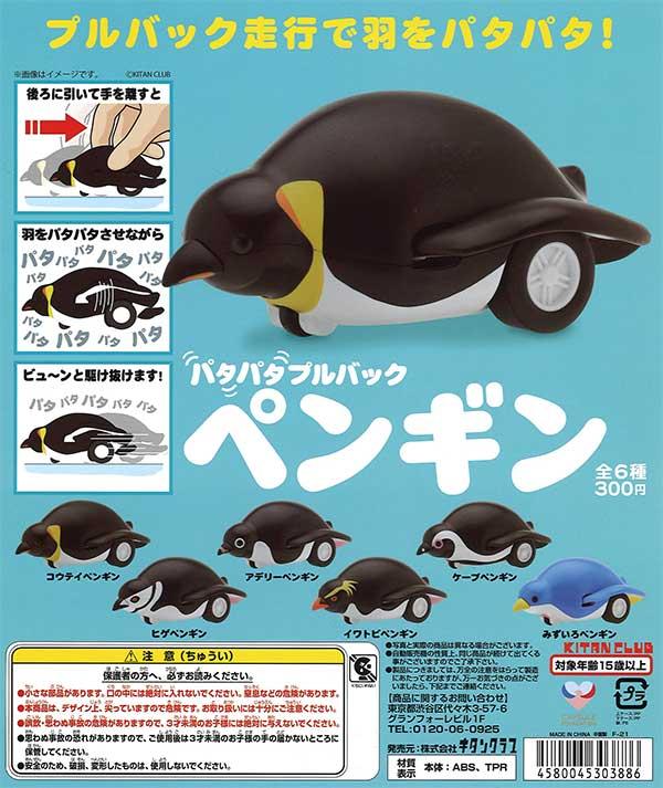 パタパタプルバックペンギン (40個入り)