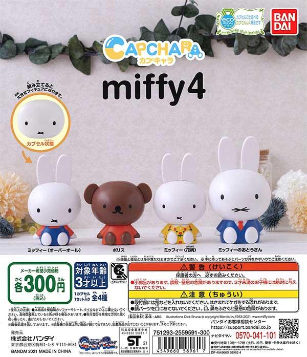 カプキャラ miffy 4 (40個入り)