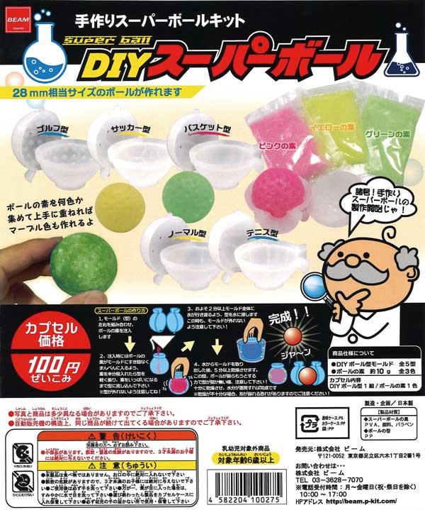《再販》自作スーパーボール作成キット DIYスーパーボール (100個入り)