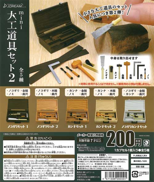 mini大工道具セット2 (50個入り)