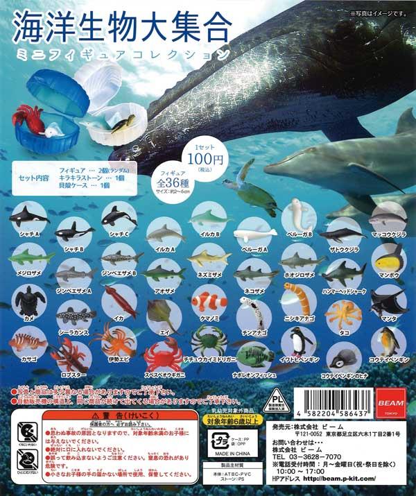 《再販》海洋生物大集合ミニフィギュアコレクション (100個入り)