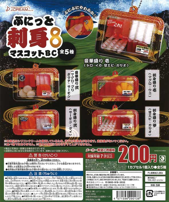 ぷにっと刺身マスコットBC8 (50個入り)