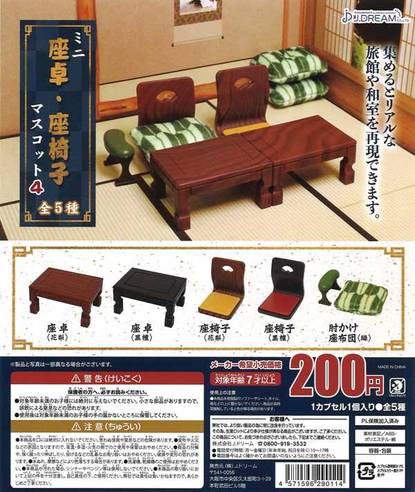 ミニ座卓・座椅子マスコット4 (50個入り)