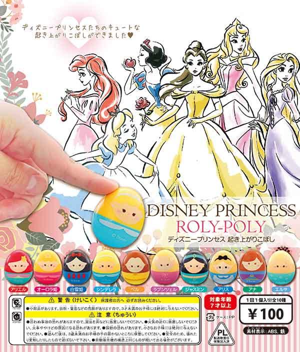 ディズニープリンセス 起き上がりこぼし 100個入りdisney Princess