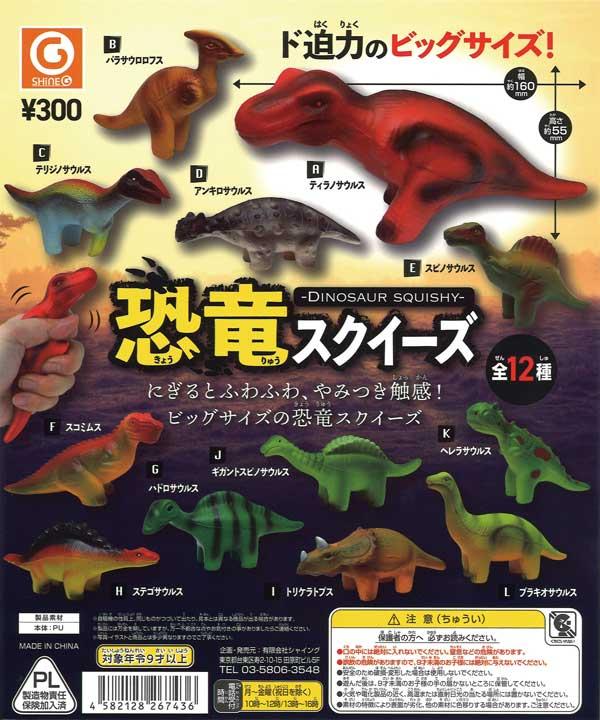 恐竜スクイーズ (40個入り)