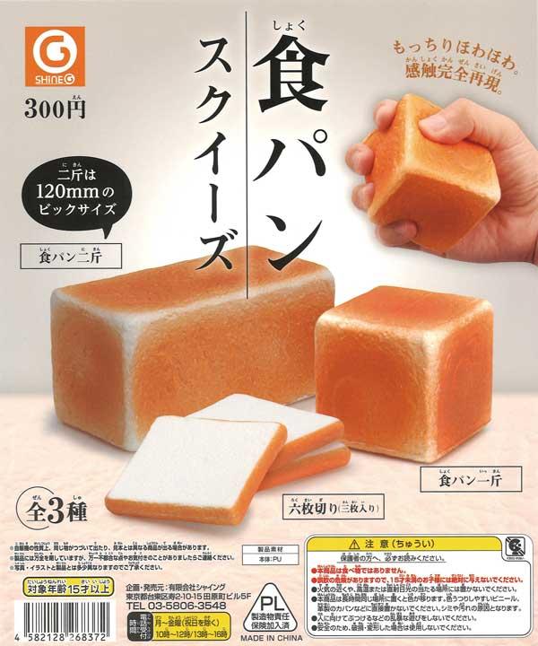 食パンスクイーズ (40個入り)