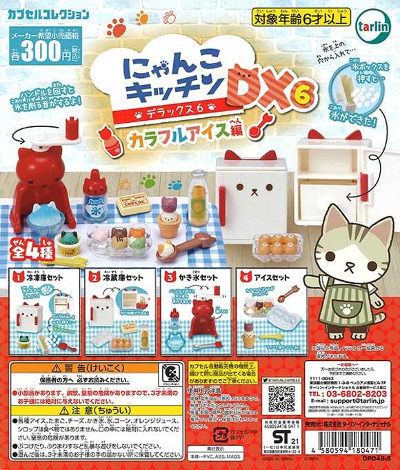 にゃんこキッチンDX 6 (40個入り)