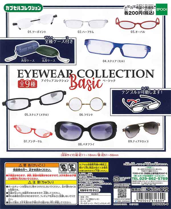 EYEWEAR COLLECTION BASIC (50個入り)