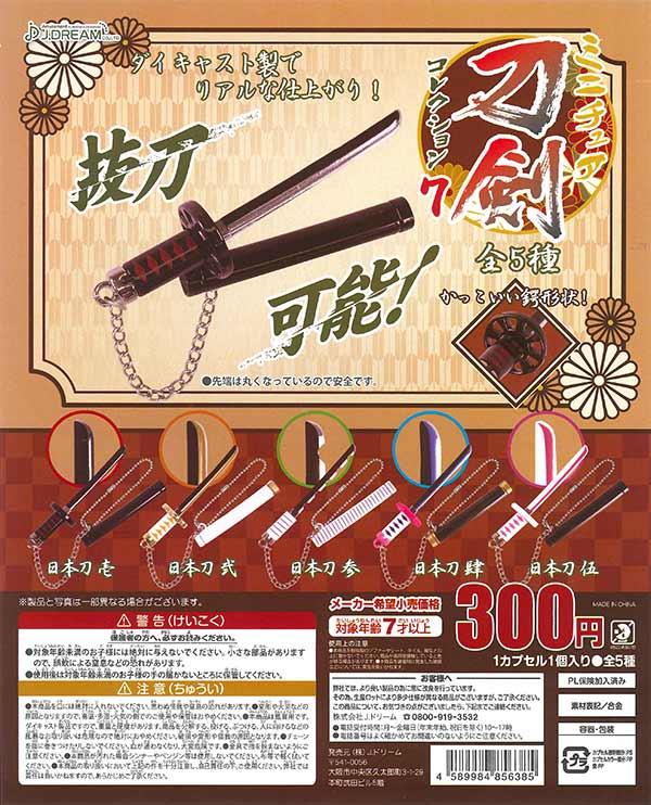 ミニチュア刀剣コレクション7 (40個入り)