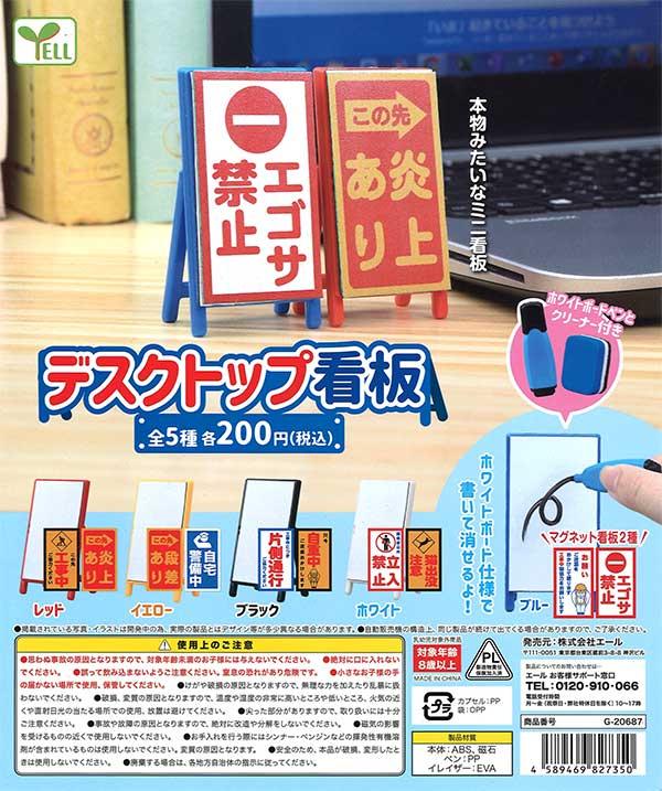 デスクトップ看板 (50個入り)