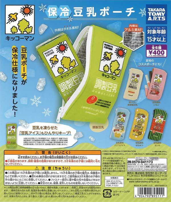 キッコーマン 保冷豆乳ポーチ(30個入り)