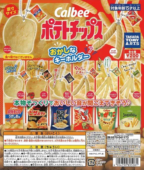 カルビー ポテトチップス おかしなキーホルダー7 (50個入り)