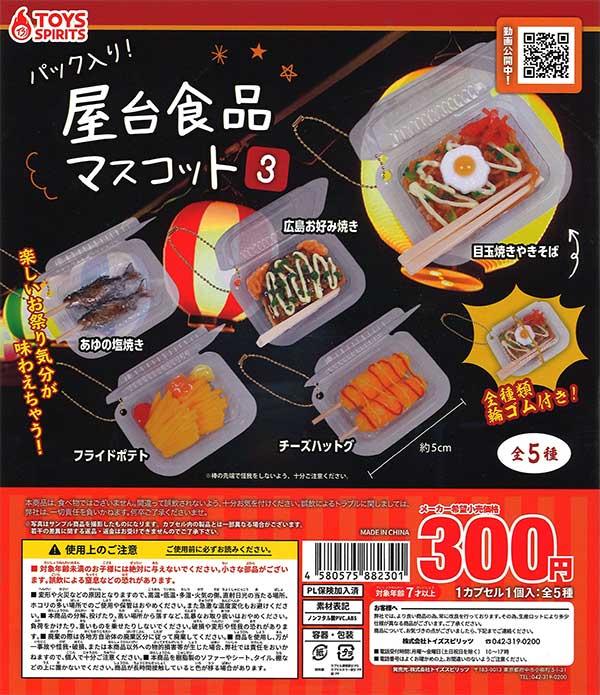 パック入り!屋台食品マスコット3 (40個入り)