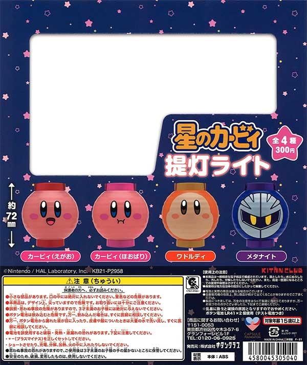 星のカービィ 提灯ライト (40個入り)