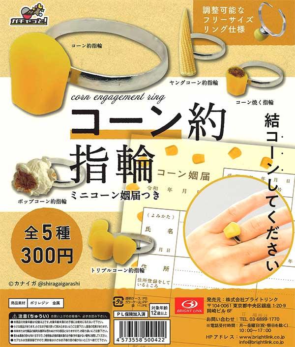 コーン約指輪 フィギュアリングコレクション (50個入り)