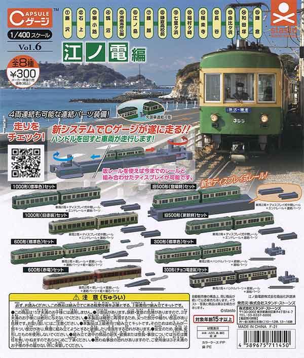 Cゲージ1/400スケール VOL.6 江ノ電編 (40個入り)