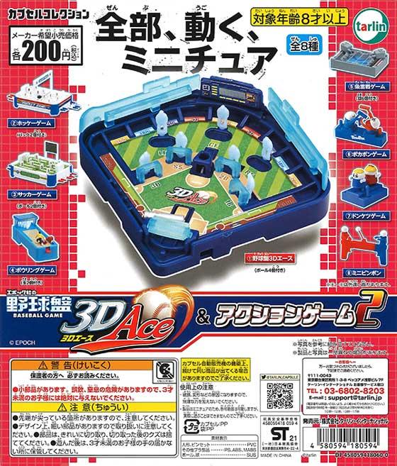 野球盤3D ACE&アクションゲーム2 (50個入り)【予約商品】