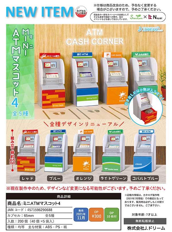 【J11】ミニATMマスコット4 (40個入り)【予約商品】