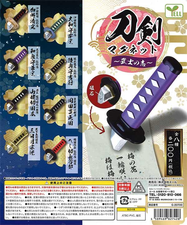 刀剣マグネット〜武士の志〜 (50個入り)