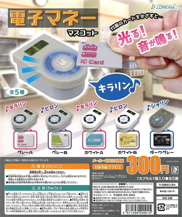 電子マネーマスコット (40個入り)