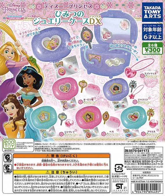 ディズニープリンセス ひみつのジュエリーケースDX (40個入り)