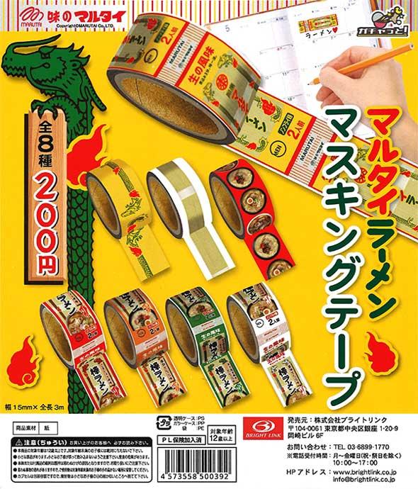 マルタイラーメン マスキングテープコレクション (50個入り)