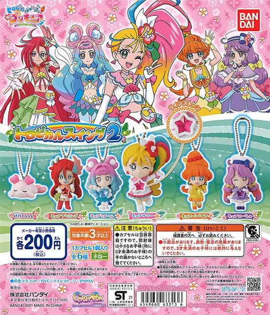 トロピカル〜ジュ!プリキュア トロピカルスイング2 (50個入り)